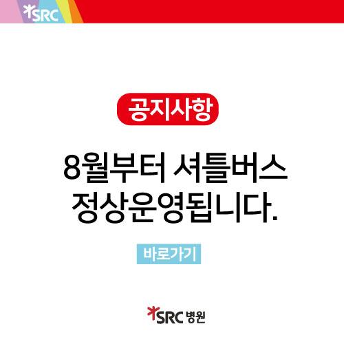 200731_팝업_셔틀버스노선_병원.jpg